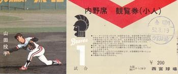 チケット01-1(S52).jpg