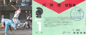 チケット02-1(S53).jpg