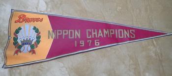 チャンピオンフラッグ1976.jpg