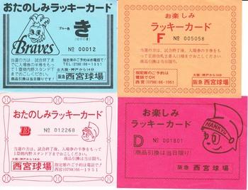 ラッキーカード02.jpg